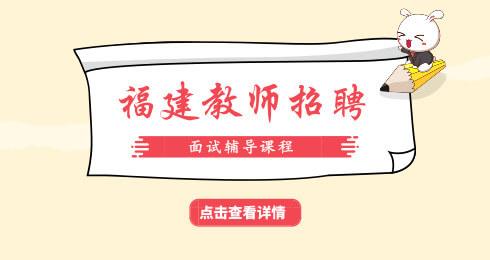 2019年福建教师招聘面试课程