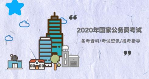 2020年国家公务员考试
