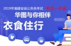 2019福建省考考点拼车拼房