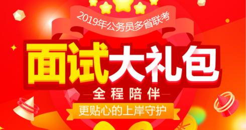2019年福建公务员面试大礼包