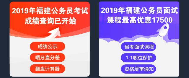 2019福建公务员考试