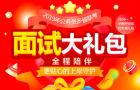 2019福建省考面试大礼包