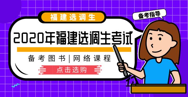 2020年福建省选调生考试备考用书