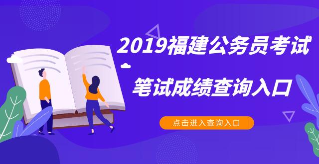 2019福建betway必威体育笔试成绩查询入口