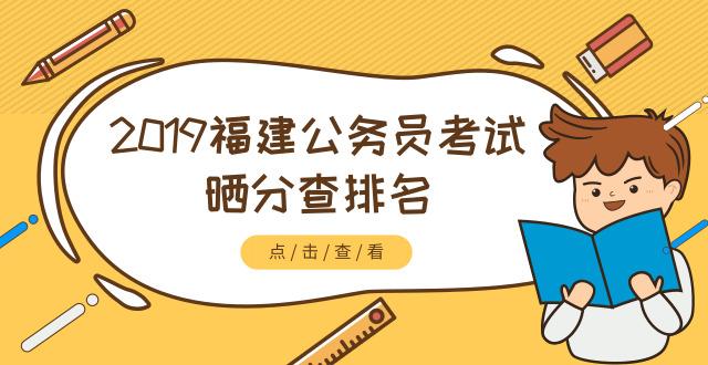 2019福建betway必威体育必威体育 betwayapp晒成绩查排名