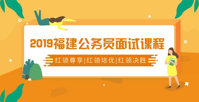 2019年福建公务员面试课程体系
