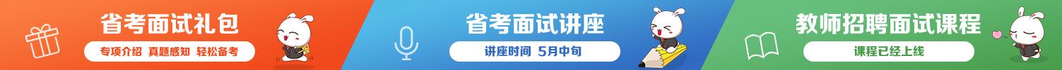 2019福建betway必威体育面试/教师必威体育app面试