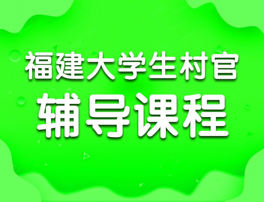福建大学生村官考试