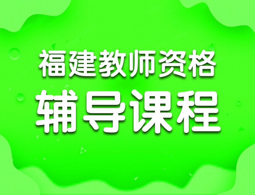 福建教师资格证考试