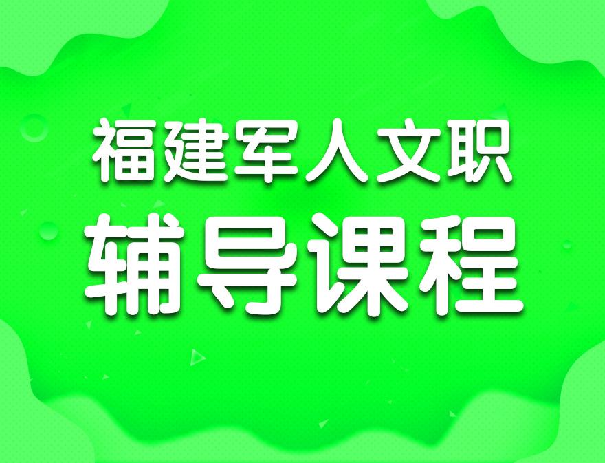 福建军队文职招聘考试