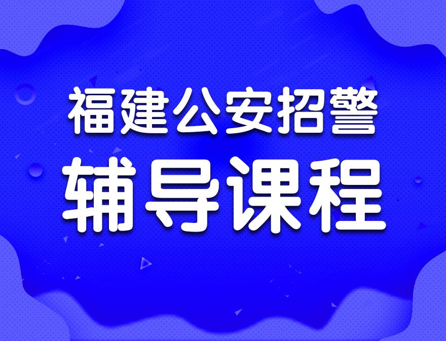 福建公安招警考试
