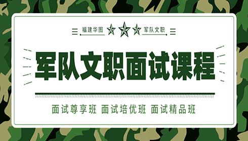 2019年军队文职人员招聘面试辅导课程