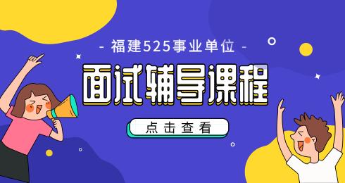 2019年福建事业单位面试课程