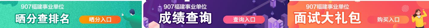 2019年福建事业单位面试