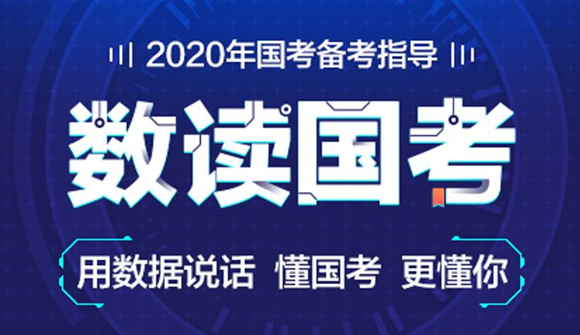 2020公务员尊享面试班