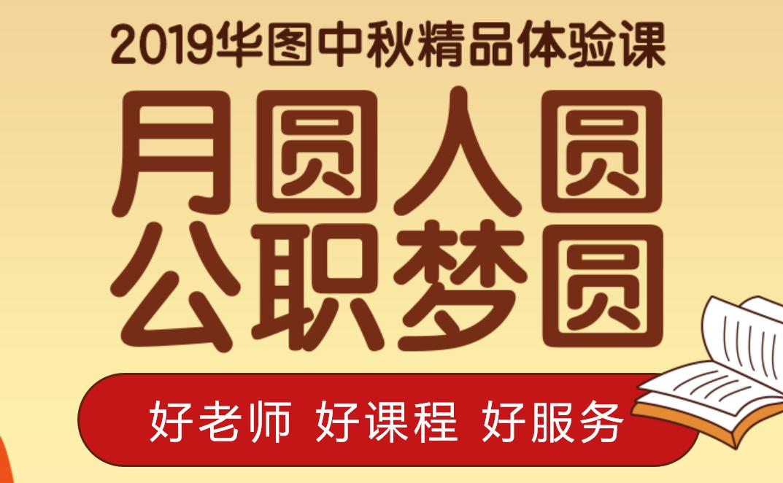 2019年中秋节圆梦活动