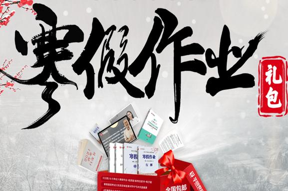 2021省考寒假作业9.9