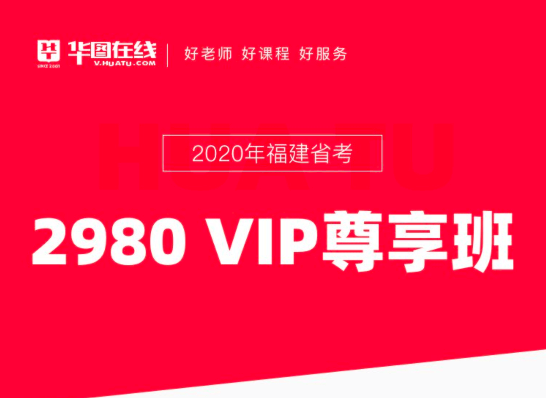 2020福建省VIP尊享班