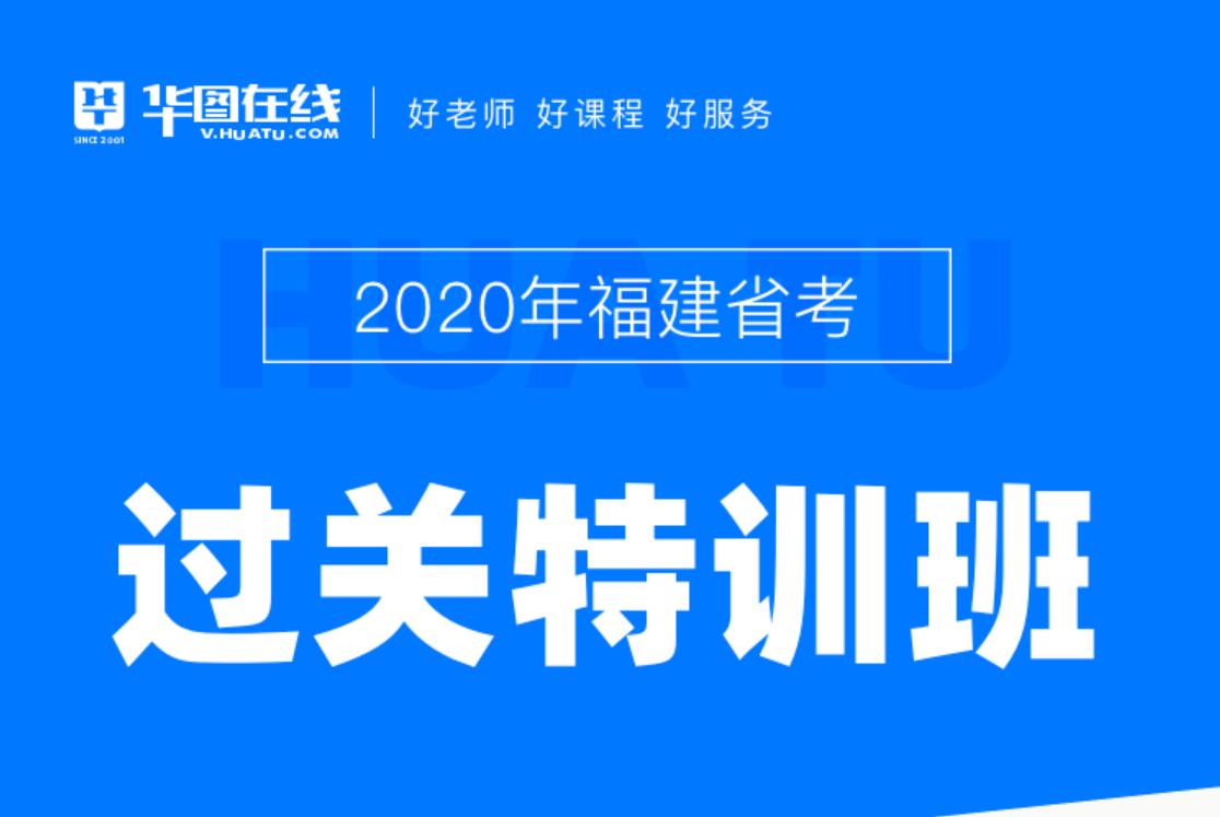 2020福建省考过关特训班