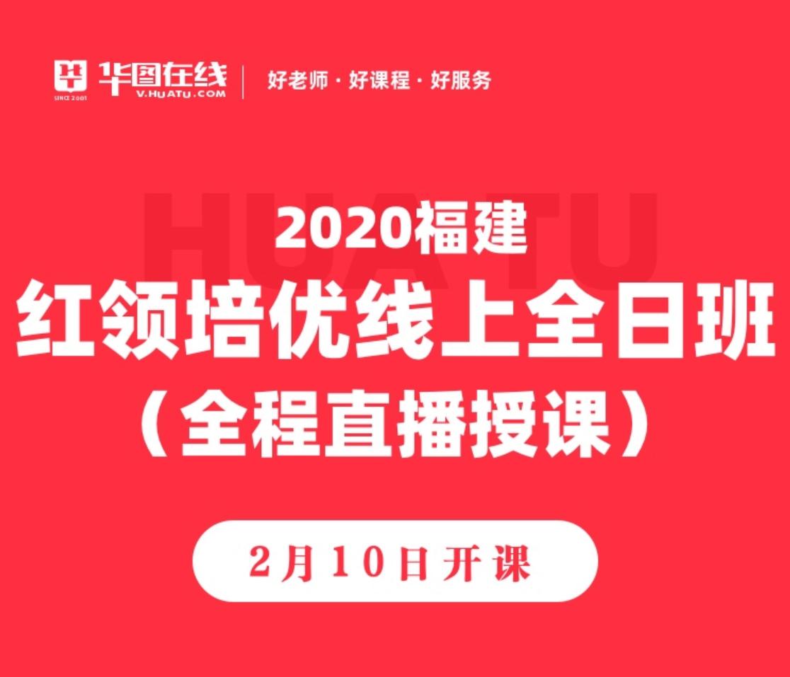 2020福建省考红领培优线上全日班