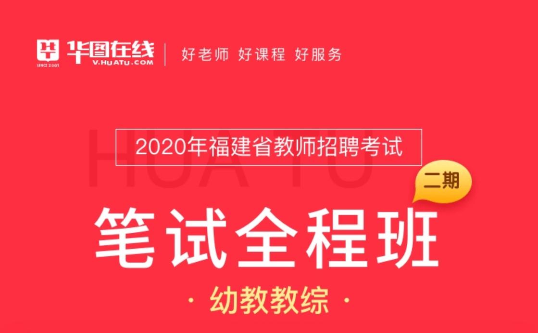 【福建幼教教综】2020年教师招聘考试笔试全程班(二期)