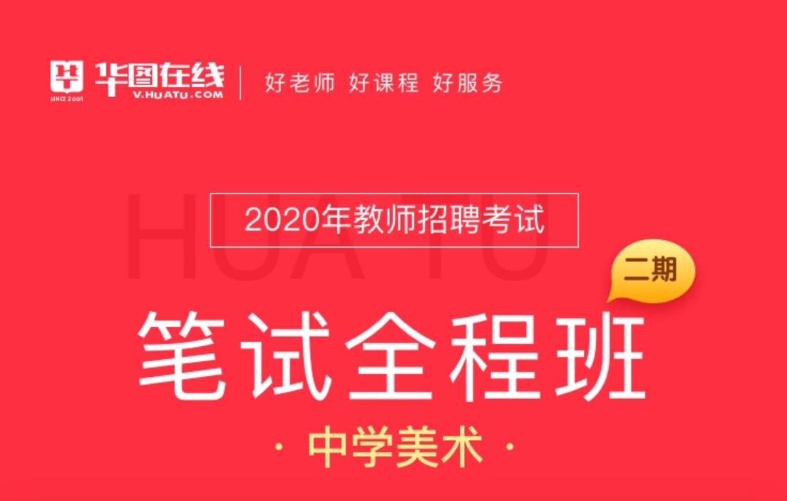 【全国中学美术】2020年教师招聘考试笔试全程班(二期)