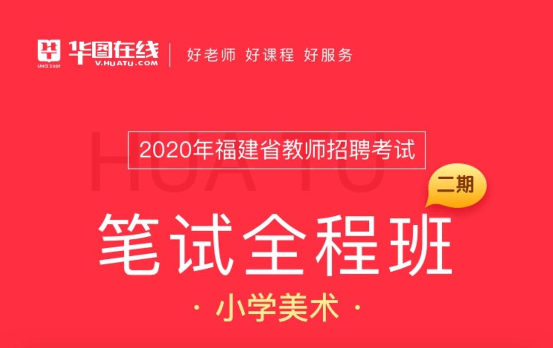 【福建小学美术】2020年教师招聘考试笔试全程班(二期)