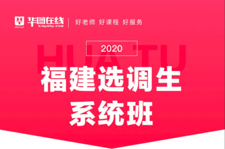 2020福建选调生系统提分班