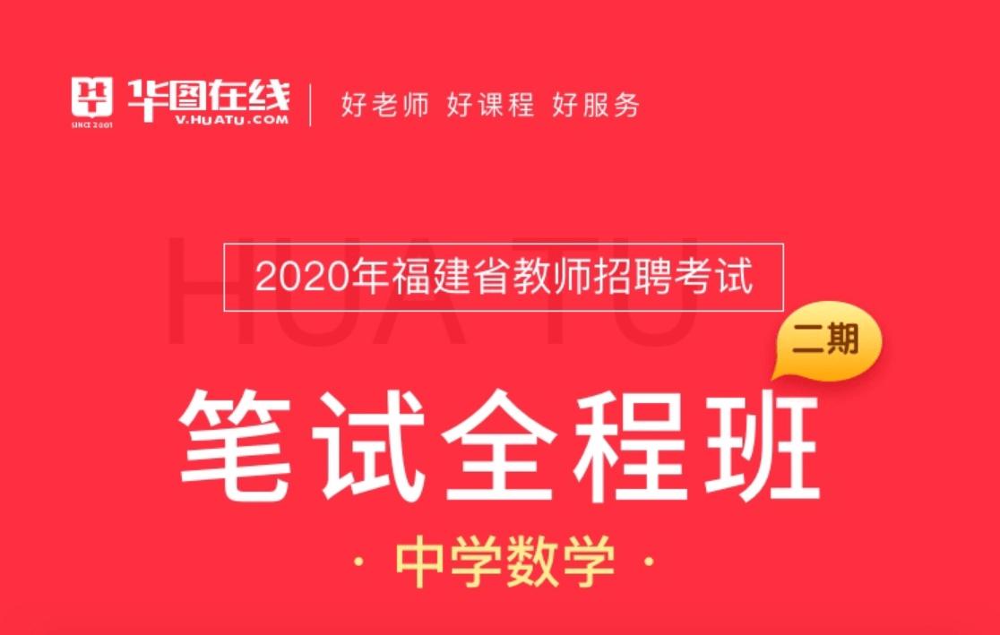 【福建中学数学】2020年教师招聘考试笔试全程班(二期)