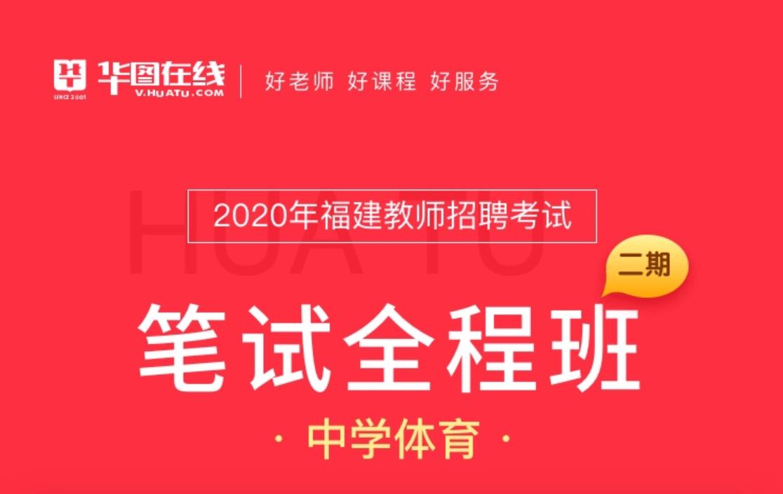 【福建中学体育】2020年教师招聘考试笔试全程班(二期)