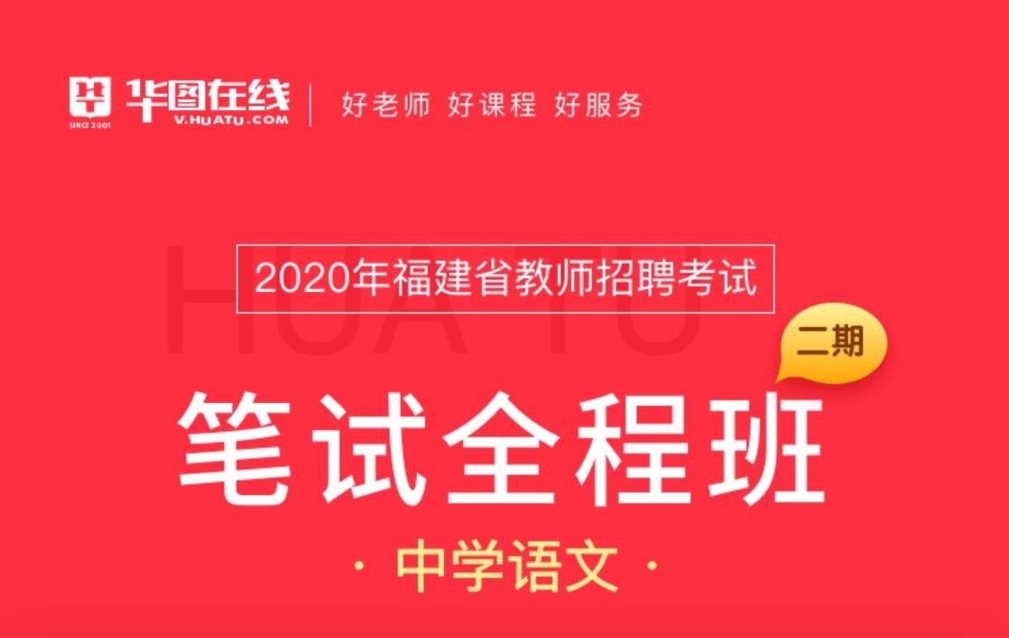 【福建中学语文】2020年教师招聘考试笔试全程班(二期)
