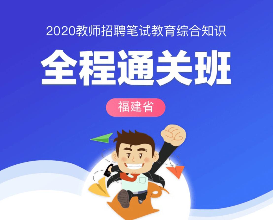 【福建】2020教师招聘笔试《教育综合知识》全程通关班