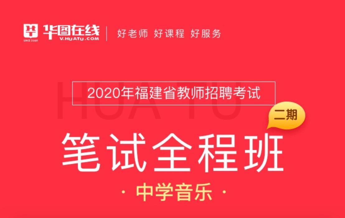 【福建中学音乐】2020年教师招聘考试笔试全程班(二期)(1月31日左右发货)