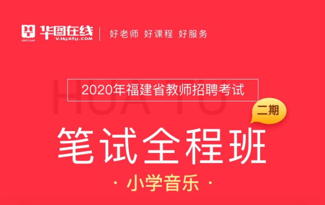 【福建小学音乐】2020年教师招聘考试笔试全程班(二期)(1月31日左右发货)