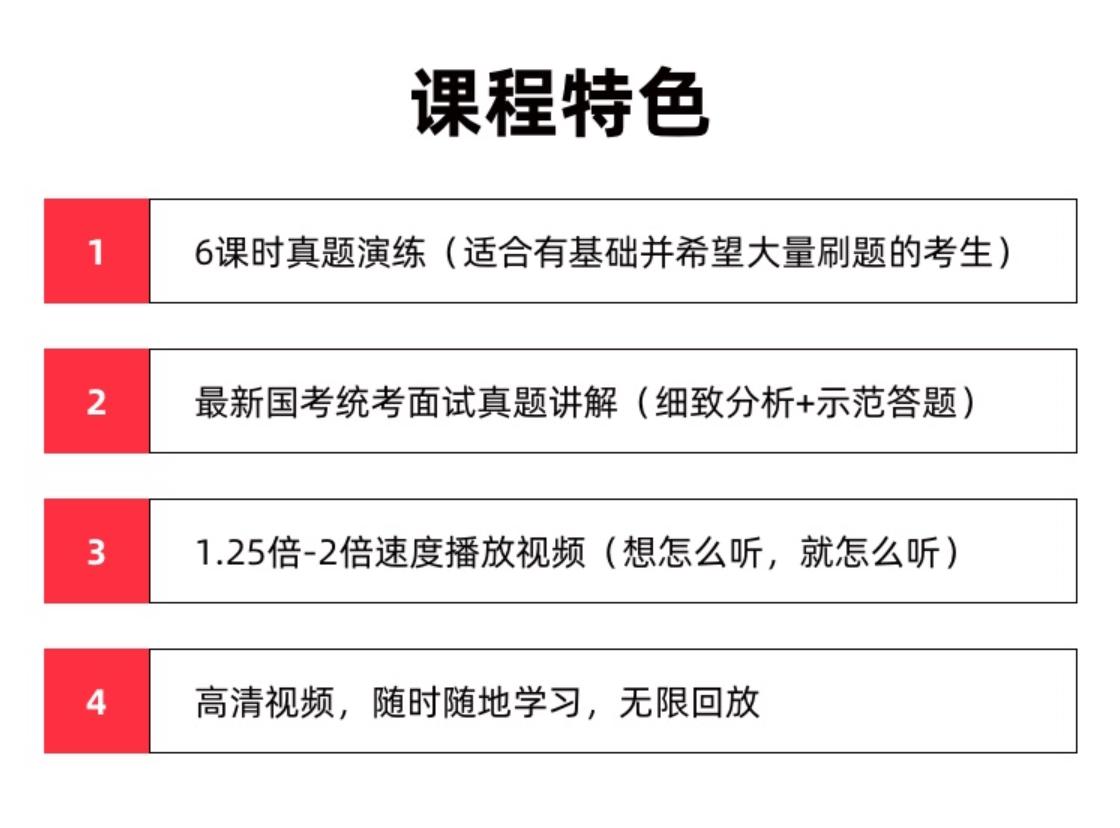 【2020年国考】结构化面试专岗专训(税务系统)