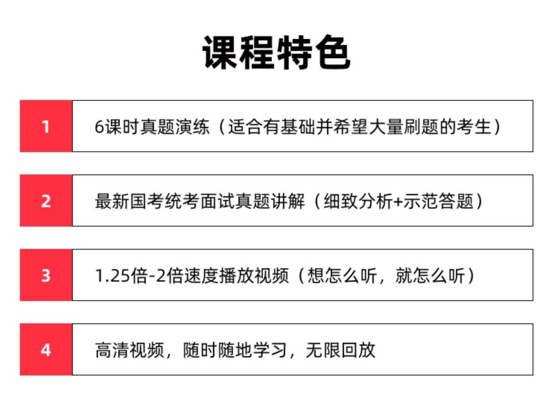 【2020年国考】结构化面试专岗专训(海事局)