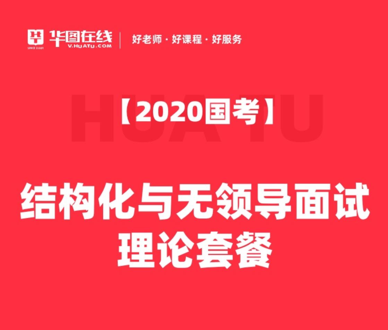 【2020年国考】结构化与无领导面试理论套餐(部委党群参公单位统考)