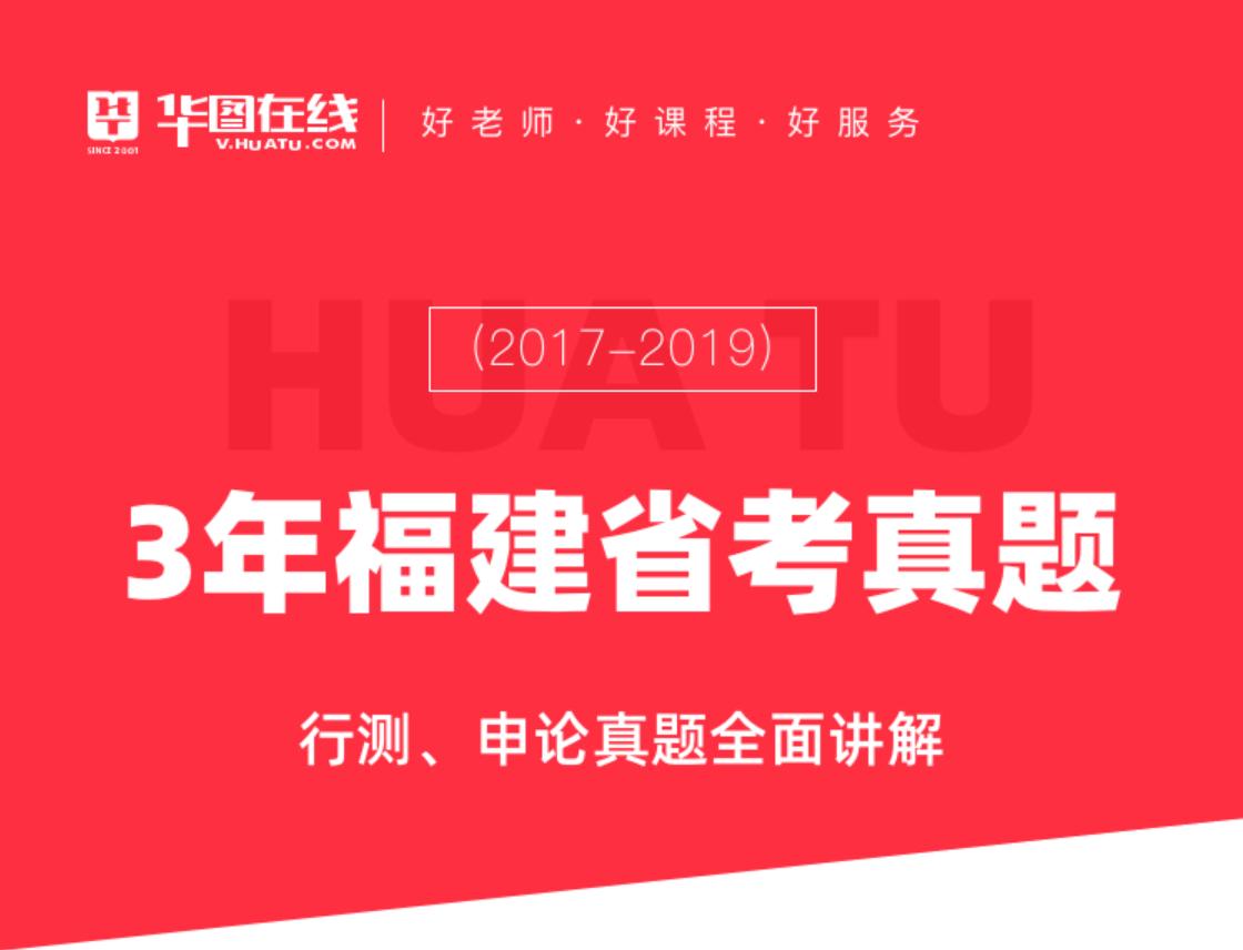 (2017-2019)3年福建省考真题
