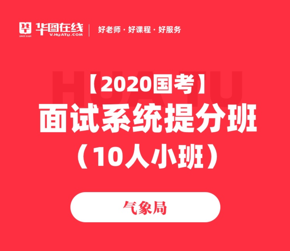 【3期】【气象局】2020国考面试系统提分班