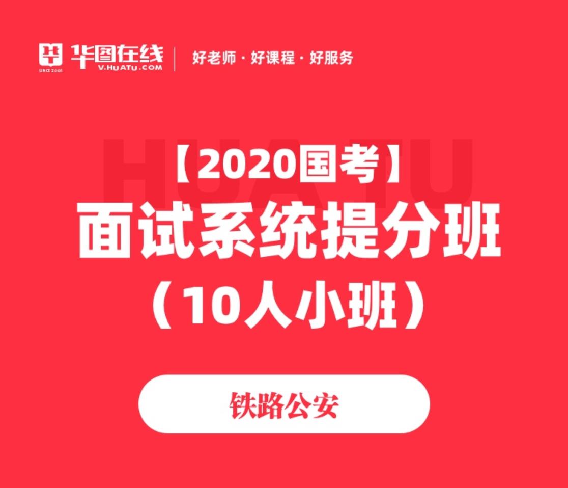 【3期】【铁路公安】2020国考面试系统提分班