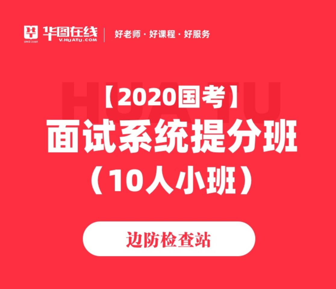 【3期】【边防检查站】2020国考面试系统提分班