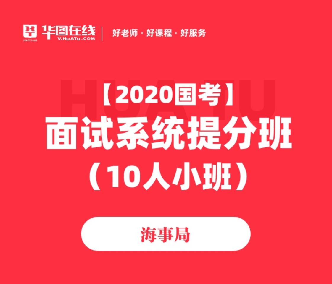 【3期】【海事局】2020国考面试系统提分班