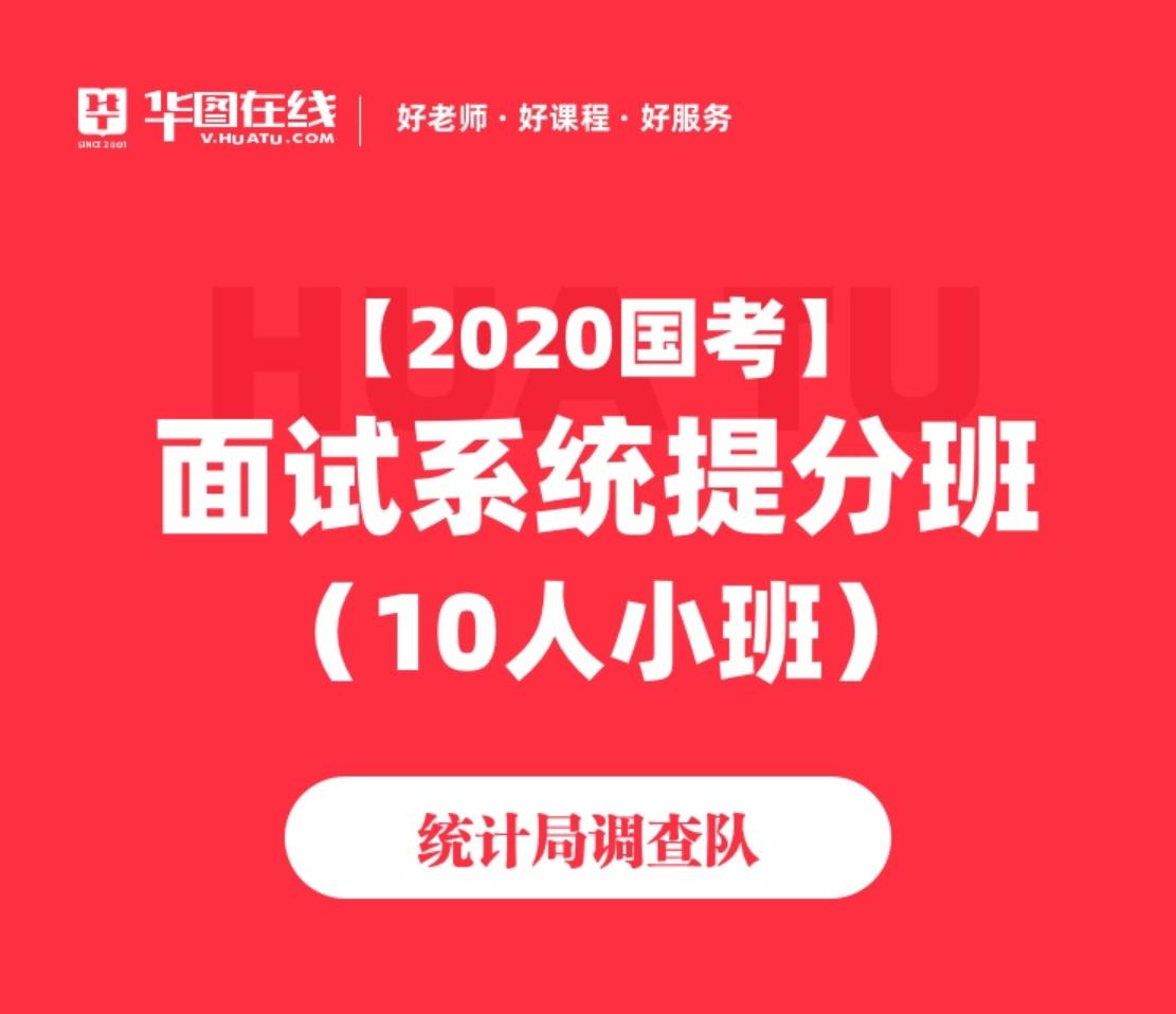 【3期】【统计局调查队】2020国考面试系统提分班