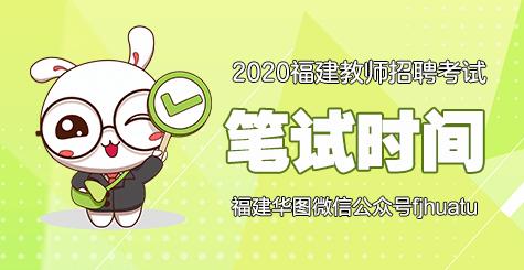 2020年福建漳州教師聘請測驗測驗時間是啥時候?