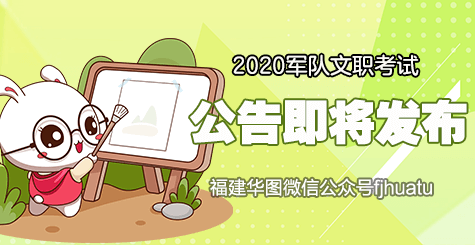 2020军队文职考试公告