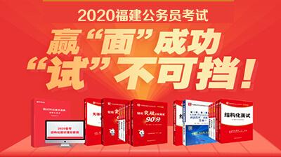 2020年福建公务员面试图书