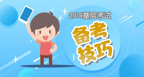 2019年甘肃三支一扶备考技巧