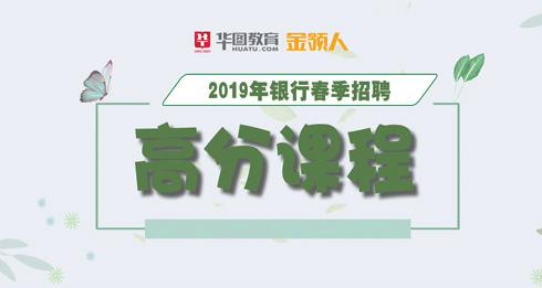 2019银行秋招全程备考指导