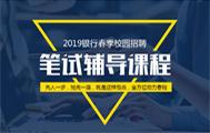 2018青海银行笔试课程