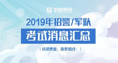 2019军队/招警必威体育 betwayapp公告汇总